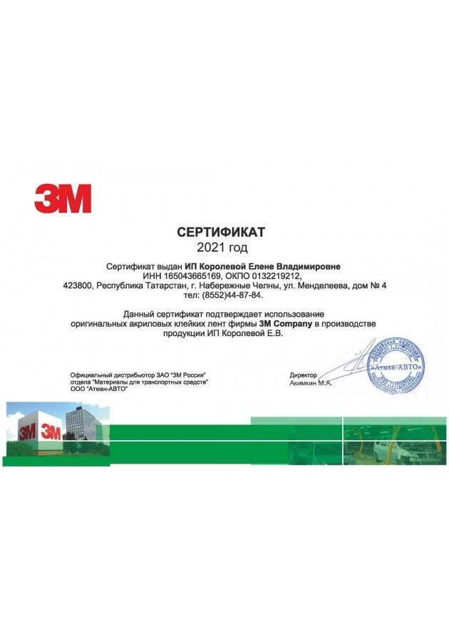 Сертификат 3М