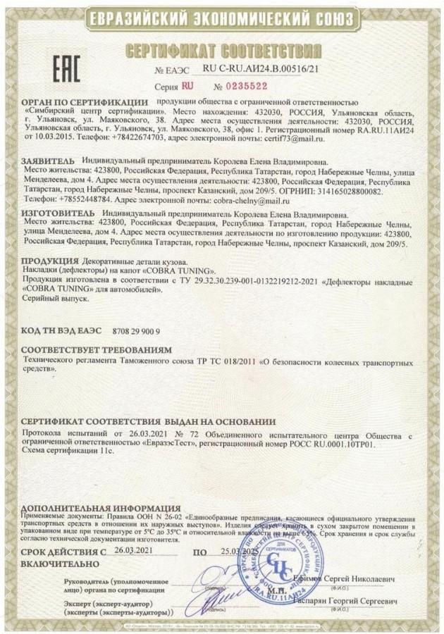 Сертификат соответствия. Дефлекторы капота Cobra Tuning