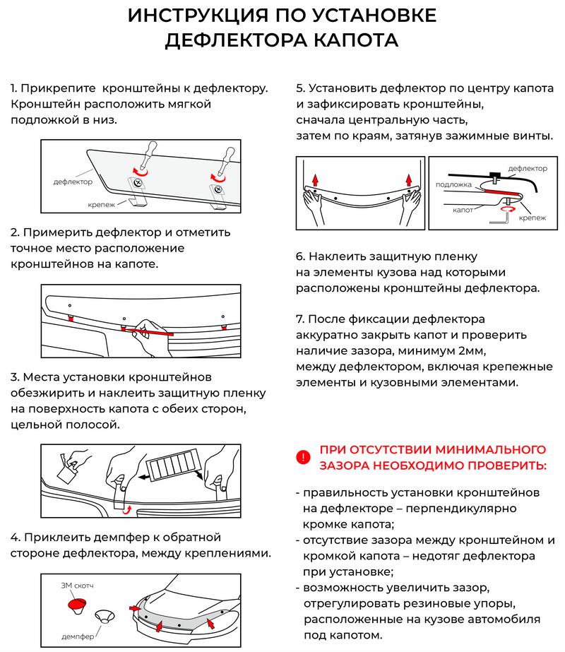 Дефлекторы капота (мухобойка) Кобра Тюнинг инструкция по установке
