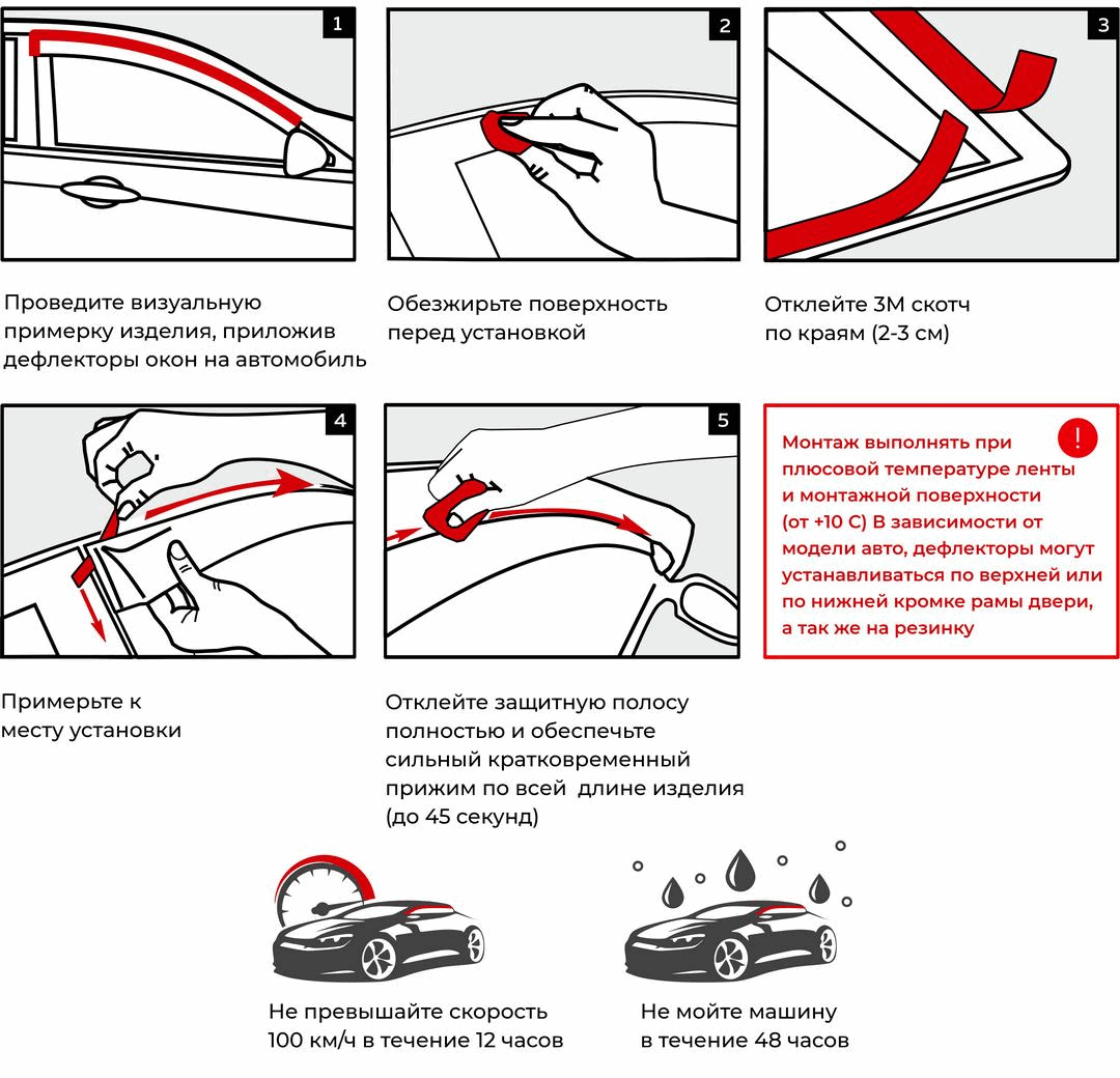 Дефлекторы окон, ветровики на окна Кобра Тюнинг инструкция по установке